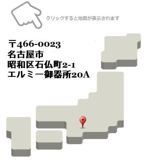 名古屋の山本快夫税理士事務所(山本会計)の住所